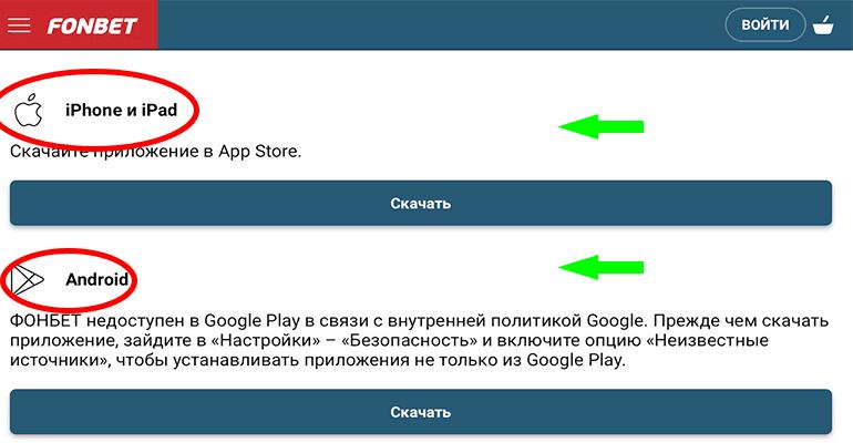 приложение бесплатно ява фонбет скачать